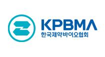 한국제약바이오협회