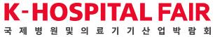 국제 병원 및 의료기기 산업 박람회 로고